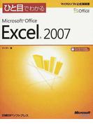 ひと目でわかるMicrosoft Office Excel 2007 (マイクロソフト公式解説書)