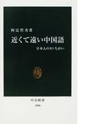 近くて遠い中国語 日本人のカンちがい (中公新書)