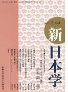 新日本学 第3号(平成19年冬)