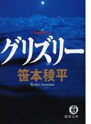 グリズリー 長篇冒険小説 (徳間文庫)(徳間文庫)