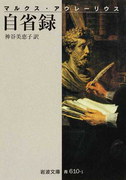 自省録 改版 (岩波文庫)(岩波文庫)