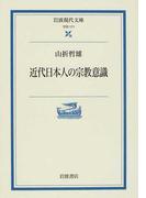 近代日本人の宗教意識