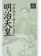 明治天皇 2 (新潮文庫)(新潮文庫)