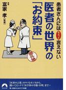 患者さんにはちょっと言えない医者の世界の「お約束」 (青春文庫)(青春文庫)