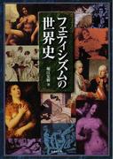 フェティシズムの世界史 (竹書房文庫)(竹書房文庫)