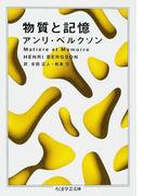 物質と記憶 (ちくま学芸文庫)(ちくま学芸文庫)