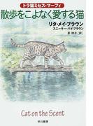 散歩をこよなく愛する猫 (ハヤカワ・ミステリ文庫 トラ猫ミセス・マーフィ)(ハヤカワ・ミステリ文庫)