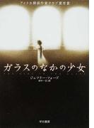 ガラスのなかの少女 (ハヤカワ・ミステリ文庫)(ハヤカワ・ミステリ文庫)