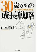 30歳からの成長戦略 「ほんとうの仕事術」を学ぼう (PHP文庫)(PHP文庫)