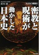 たけみつ教授の密教と呪術が動かした日本史 (リイド文庫)(リイド文庫)