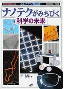 ナノテクがみちびく科学の未来 (ふしぎナゾ最前線!)