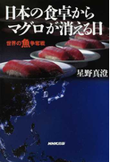 日本の食卓からマグロが消える日 世界の魚争奪戦