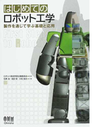 はじめてのロボット工学 製作を通じて学ぶ基礎と応用