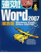 速効!図解Word 2007 総合版