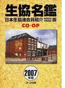 生協名鑑 日本生協連会員紹介 2007年版 地域生協・事業連合版