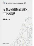 文化の国際流通と市民意識 (叢書21COE−CCC多文化世界における市民意識の動態)
