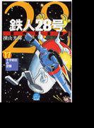 鉄人28号 17 原作完全版 十字結社の逆襲 (希望コミックス)