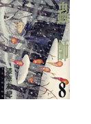 蟲師 8 (アフタヌーンKC)(アフタヌーンKC)