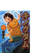 キングダム 4 嘲笑う王弟 (ヤングジャンプ・コミックス)(ヤングジャンプコミックス)
