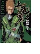 土竜の唄 6 (ヤングサンデーコミックス)