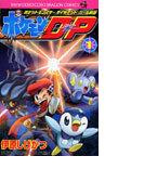 ポケモンD・P 1 ポケットモンスターダイヤモンド・パール物語 (てんとう虫コミックス)(てんとう虫コミックス)