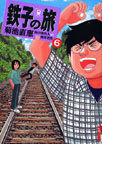 鉄子の旅 6 (IKKI COMIX)(IKKI コミックス)