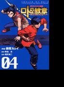 ロトの紋章〜紋章を継ぐ者達へ ドラゴンクエスト列伝 04 (ヤングガンガンコミックス)(ヤングガンガンコミックス)
