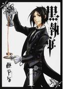 黒執事 1 (G FANTASY COMICS)(Gファンタジーコミックス)