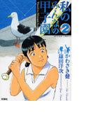 私の甲子園 2 (アクションコミックス)