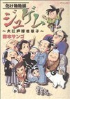 化け物絵師ジュゲム 大江戸浮世草子 (SPコミックス)