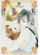 蜂蜜の味 (MARBLE COMICS)(マーブルコミックス)