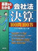 基礎からわかる会社法決算100問100答