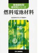 燃料電池材料 (環境調和型新材料シリーズ)