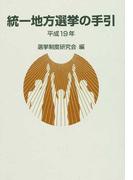 統一地方選挙の手引 平成19年