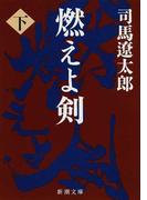 燃えよ剣 改版 下 (新潮文庫)
