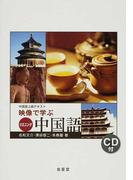 映像で学ぶリスニング中国語 (中国語上級テキスト)