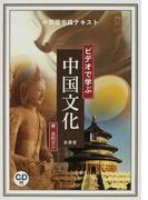 ビデオで学ぶ中国文化 (中国語中級テキスト)