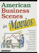 映画が語るアメリカのビジネス