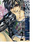 傀儡HARD LINK(Wings comics) 2巻セット(WINGS COMICS(ウィングスコミックス))