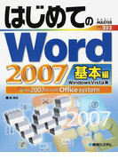 はじめてのWord 2007 Windows Vista版 the 2007 Microsoft Office system 基本編 (BASIC MASTER SERIES)