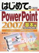 はじめてのPowerPoint 2007 Windows Vista版 the 2007 Microsoft Office system 基本編 (BASIC MASTER SERIES)