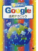 目的別Google活用テクニック