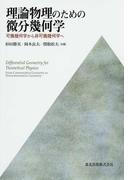 理論物理のための微分幾何学 可換幾何学から非可換幾何学へ