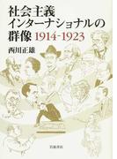 第一次世界大戦と社会主義者たち...