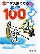 中学入試にでる名作100 新訂版