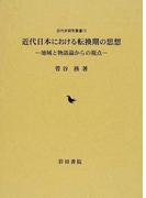 近代日本における転換期の思想 地域と物語論からの視点 (近代史研究叢書)
