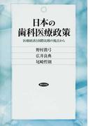 日本の歯科医療政策 医療経済と国際比較の視点から