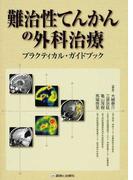 難治性てんかんの外科治療 プラクティカル・ガイドブック