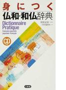 身につく仏和・和仏辞典