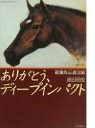 ありがとう、ディープインパクト 最強馬伝説完結 (廣済堂・競馬コレクション)